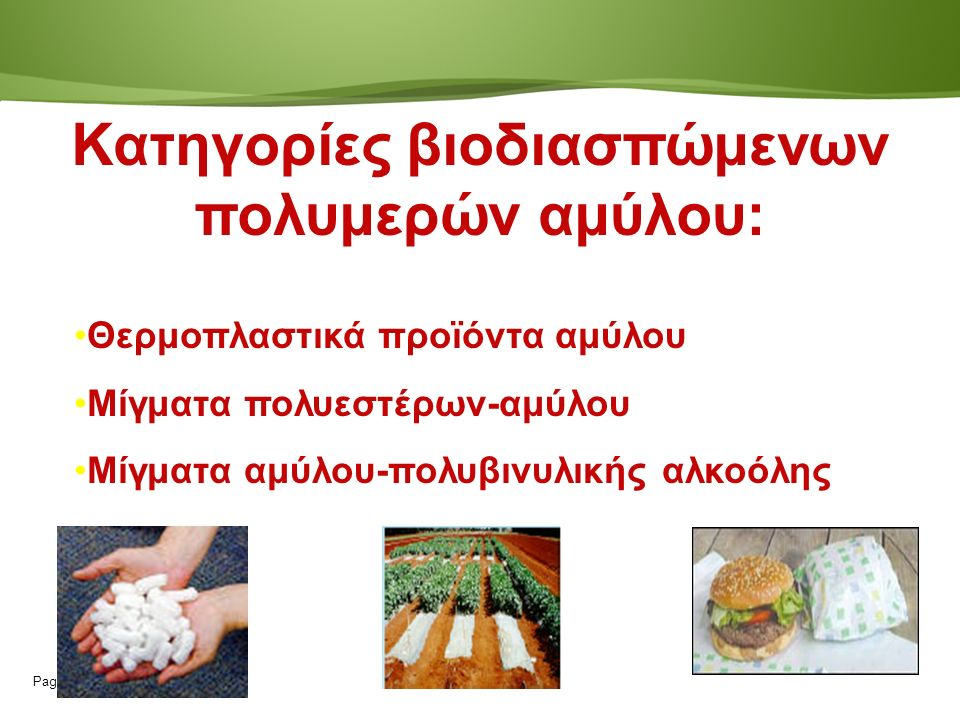 Page  121 Κατηγορίες βιοδιασπώμενων πολυμερών αμύλου: Θερμοπλαστικά προϊόντα αμύλου Μίγματα πολυεστέρων-αμύλου Μίγματα αμύλου-πολυβινυλικής αλκοόλης