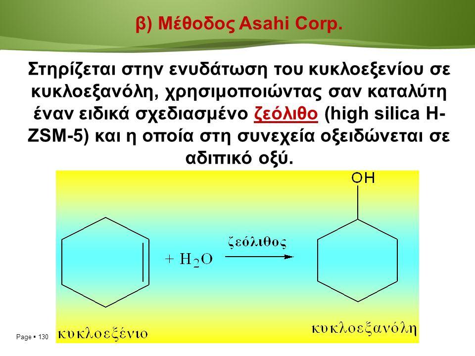 Page  130 β) Μέθοδος Asahi Corp.