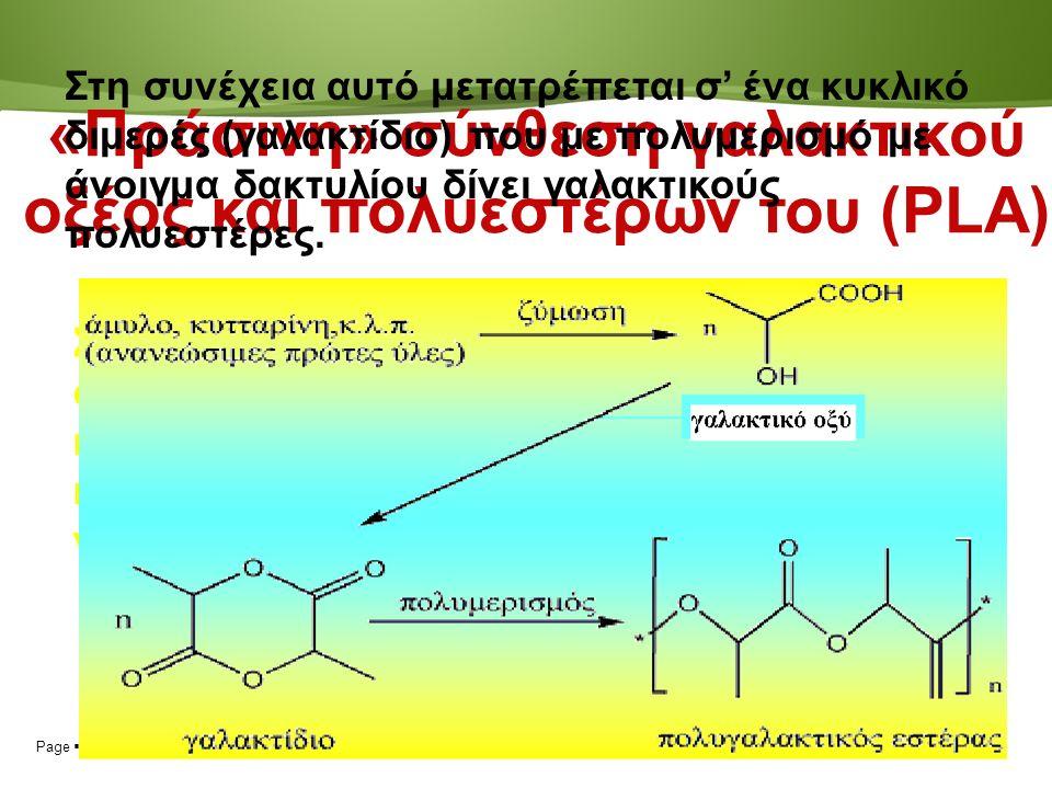 Page  132 «Πράσινη» σύνθεση γαλακτικού οξέος και πολυεστέρων του (PLA) Σαν πρώτη ύλη χρησιμοποιείται δεξτρόζη, η οποία λαμβάνεται από την ζύμωση αμύλου, κυτταρίνης, κ.