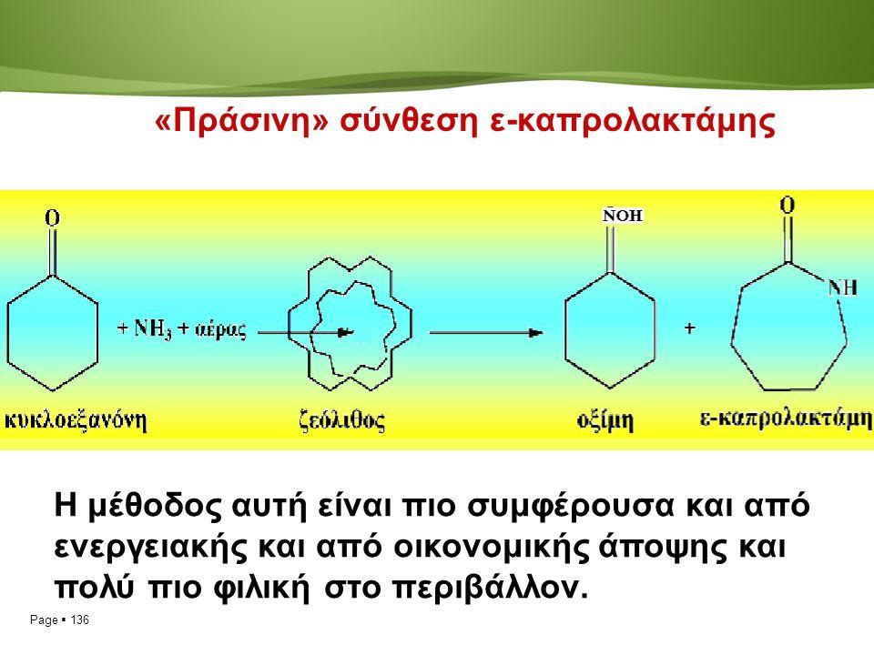 Page  136 «Πράσινη» σύνθεση ε-καπρολακτάμης Η μέθοδος αυτή είναι πιο συμφέρουσα και από ενεργειακής και από οικονομικής άποψης και πολύ πιο φιλική στο περιβάλλον.