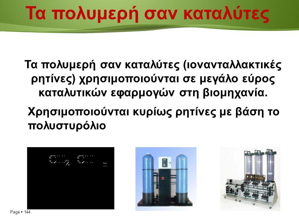 Page  144 Τα πολυμερή σαν καταλύτες Τα πολυμερή σαν καταλύτες (ιονανταλλακτικές ρητίνες) χρησιμοποιούνται σε μεγάλο εύρος καταλυτικών εφαρμογών στη βιομηχανία.