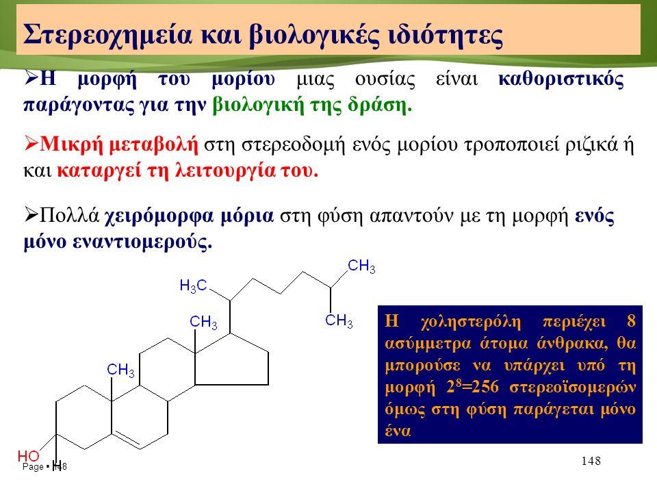 Page  148 148  Μικρή μεταβολή στη στερεοδομή ενός μορίου τροποποιεί ριζικά ή και καταργεί τη λειτουργία του.