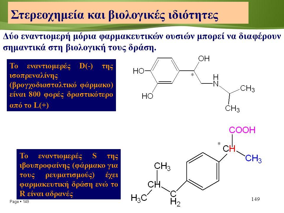 Page  149 149 Δύο εναντιομερή μόρια φαρμακευτικών ουσιών μπορεί να διαφέρουν σημαντικά στη βιολογική τους δράση.