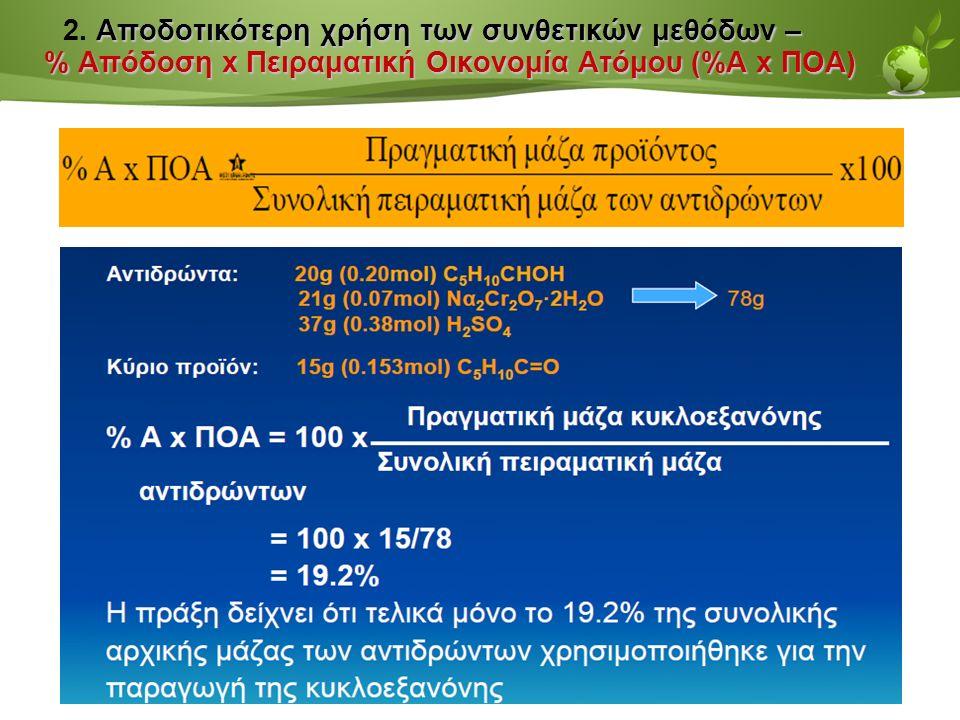 Page  37 Αποδοτικότερη χρήση των συνθετικών μεθόδων – % Απόδοση x Πειραματική Οικονομία Ατόμου (%Α x ΠΟΑ) 2.