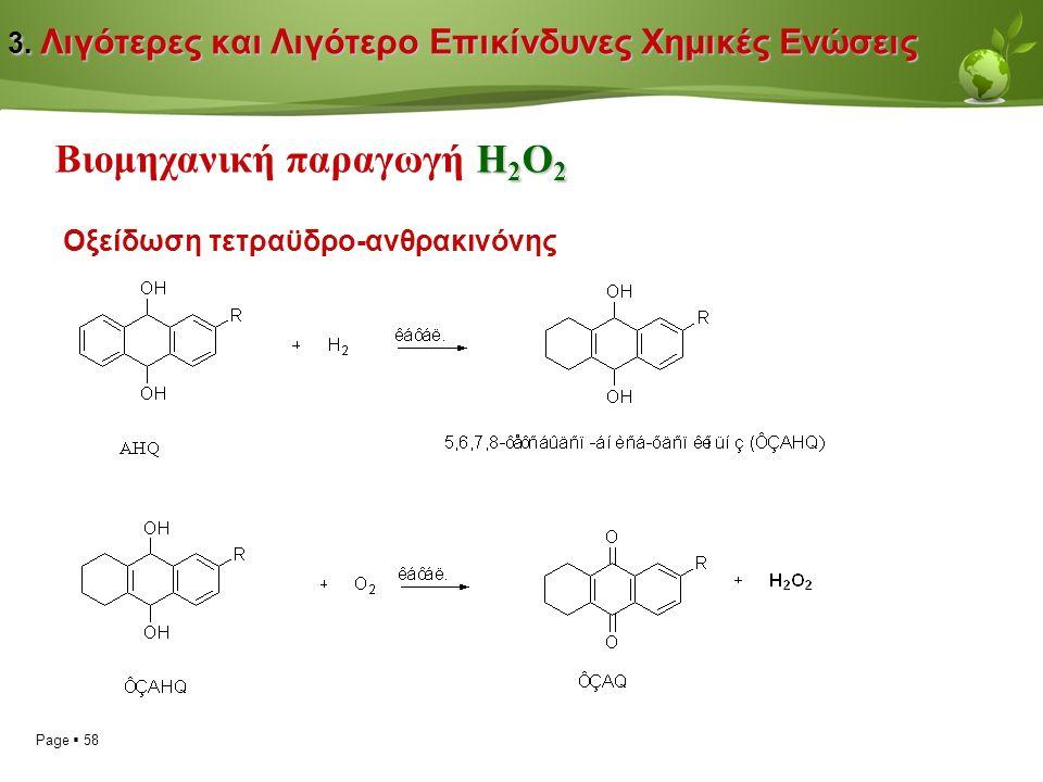 Page  58 3. Λιγότερες και Λιγότερο Επικίνδυνες Χημικές Ενώσεις 3.