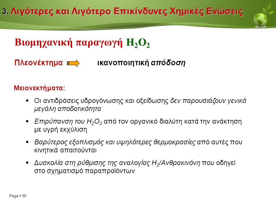Page  59 3. Λιγότερες και Λιγότερο Επικίνδυνες Χημικές Ενώσεις 3.