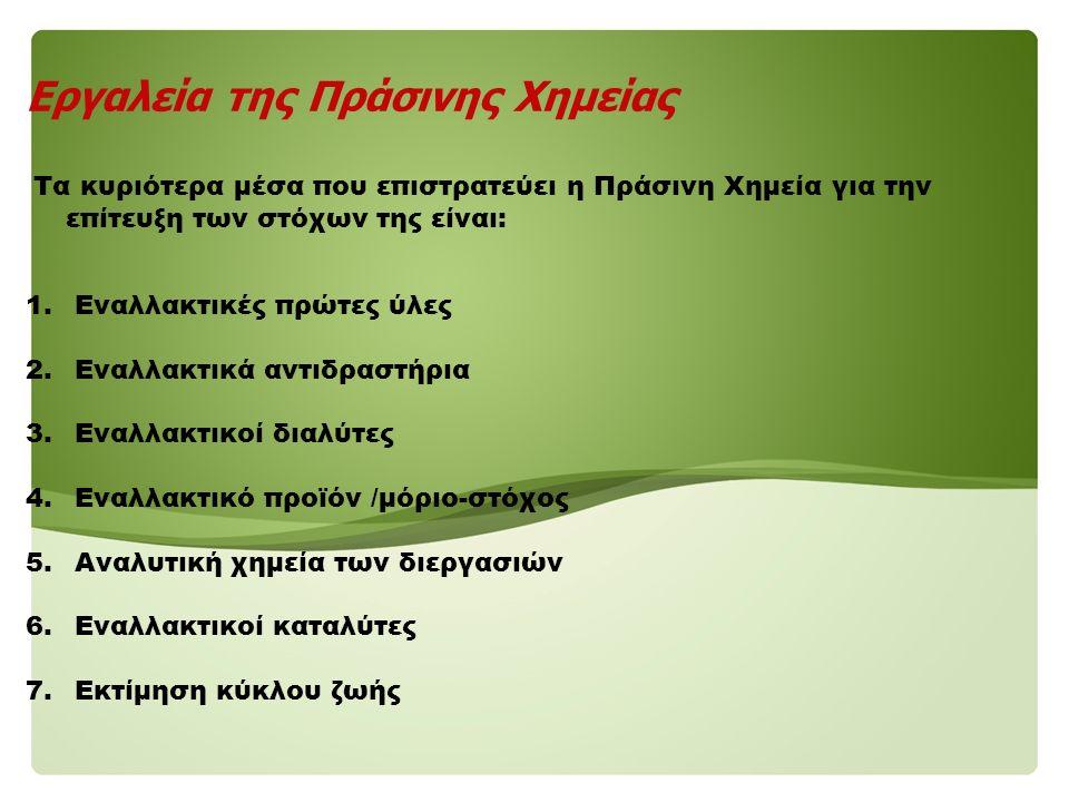 Εργαλεία της Πράσινης Χημείας Τα κυριότερα μέσα που επιστρατεύει η Πράσινη Χημεία για την επίτευξη των στόχων της είναι: 1.