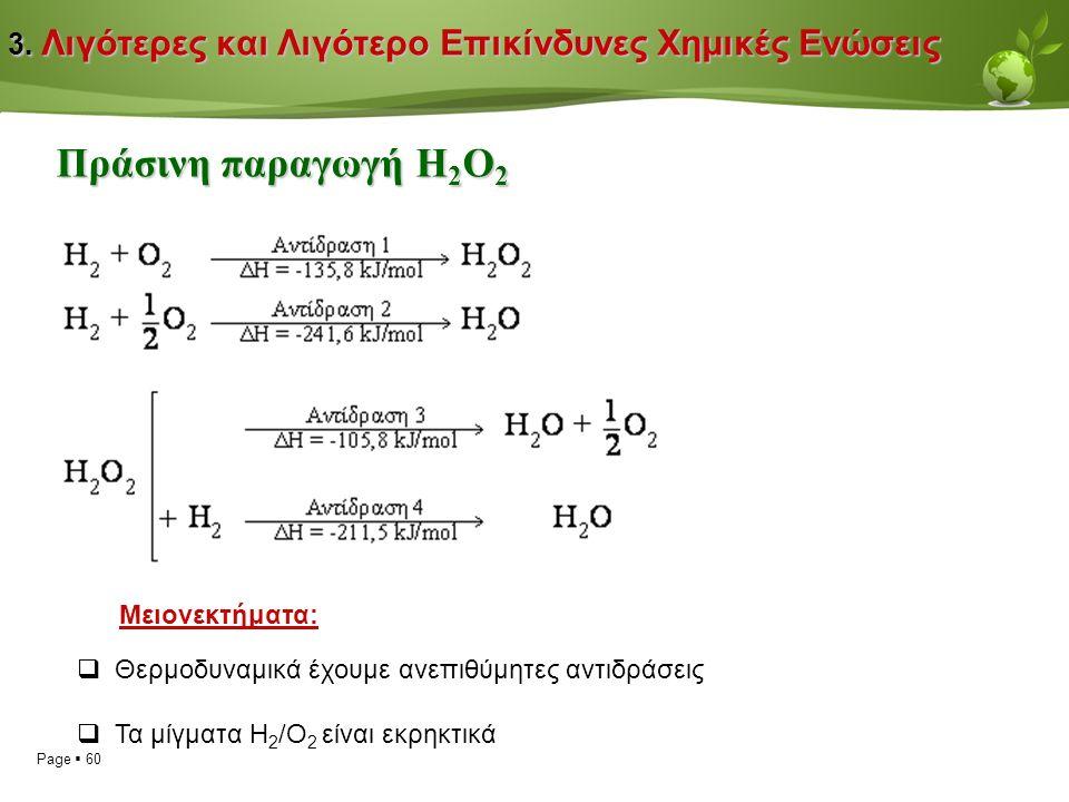 Page  60 3. Λιγότερες και Λιγότερο Επικίνδυνες Χημικές Ενώσεις 3.