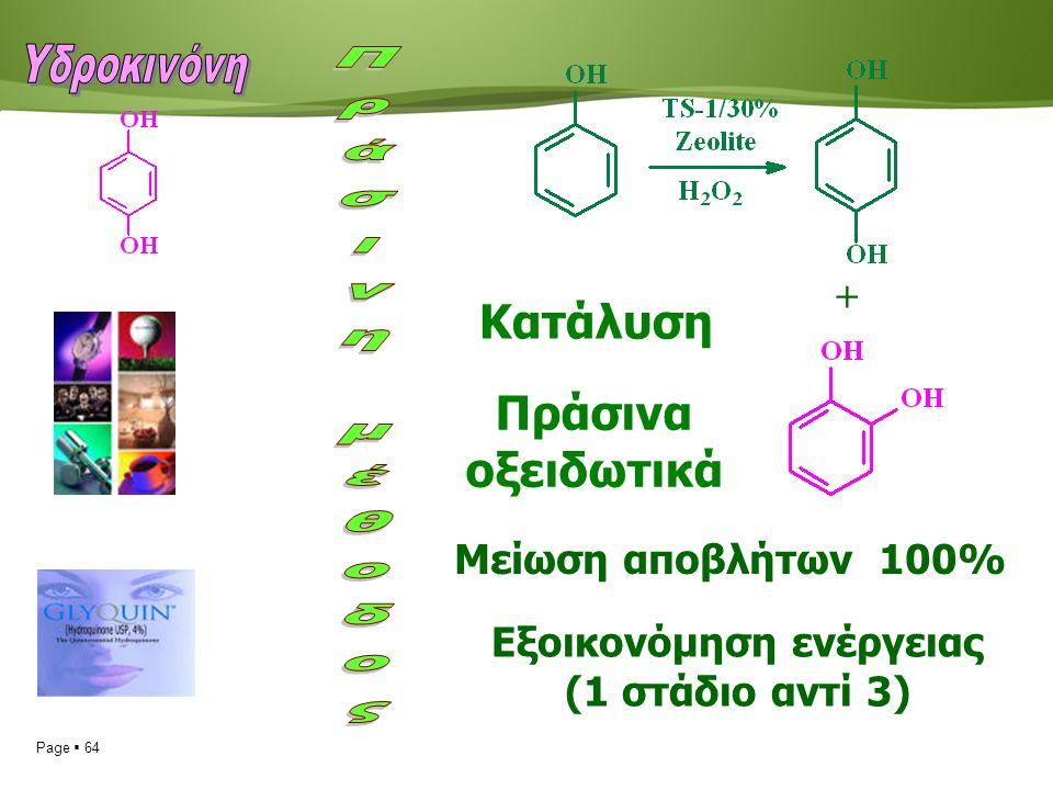 Page  64 Κατάλυση Πράσινα οξειδωτικά + Μείωση αποβλήτων 100% Εξοικονόμηση ενέργειας (1 στάδιο αντί 3)