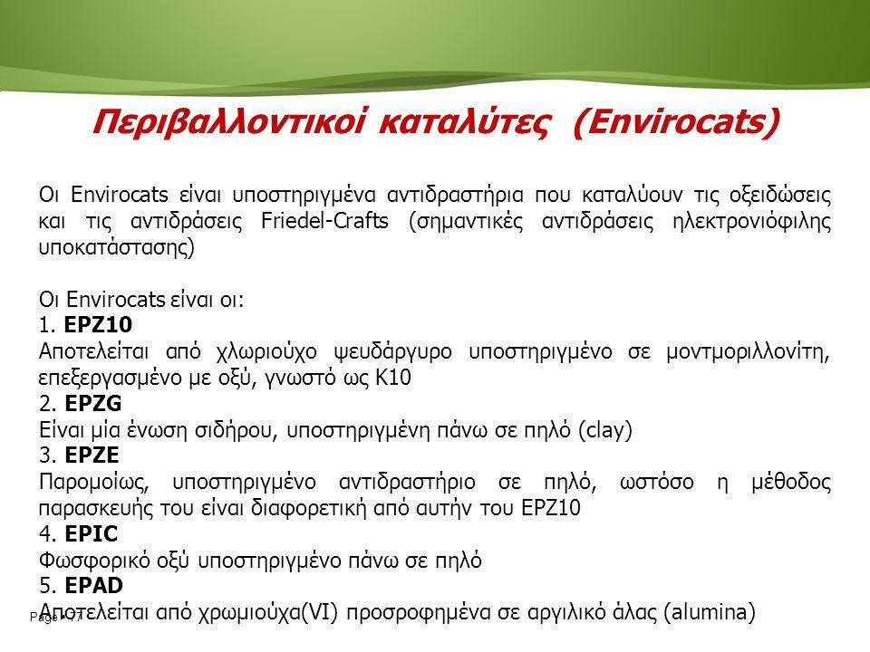 Page  77 Περιβαλλοντικοί καταλύτες (Envirocats) Οι Envirocats είναι υποστηριγμένα αντιδραστήρια που καταλύουν τις οξειδώσεις και τις αντιδράσεις Friedel-Crafts (σημαντικές αντιδράσεις ηλεκτρονιόφιλης υποκατάστασης) Οι Envirocats είναι οι: 1.