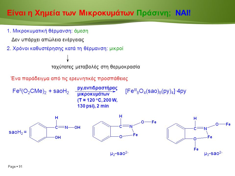 Page  91 Είναι η Χημεία των Μικροκυμάτων Πράσινη; ΝΑΙ.