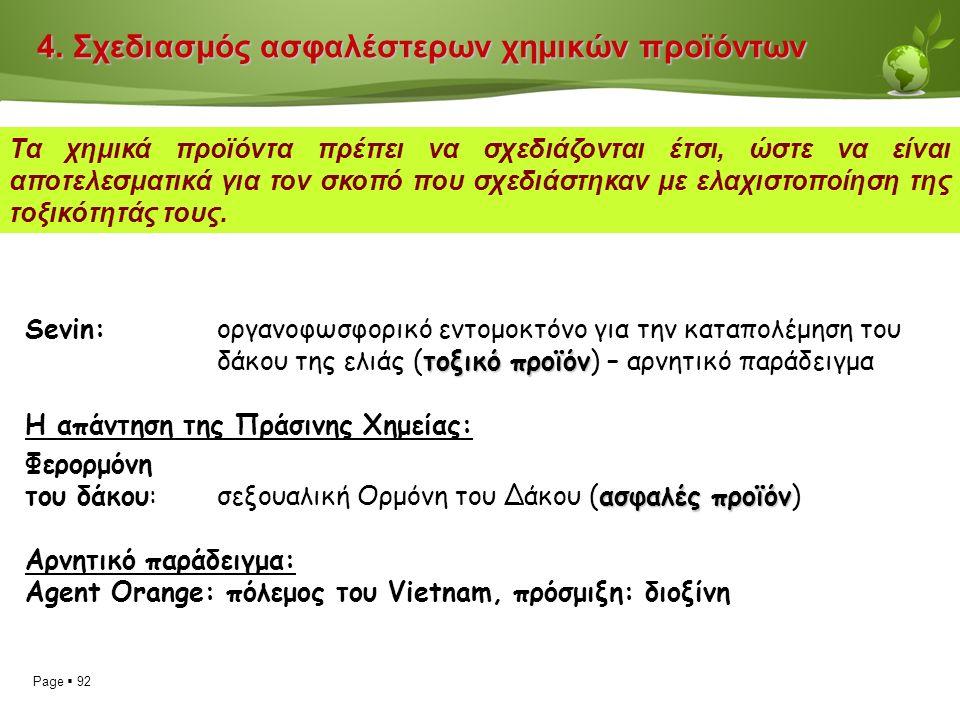 Page  92 4.Σχεδιασμός ασφαλέστερων χημικών προϊόντων 4.