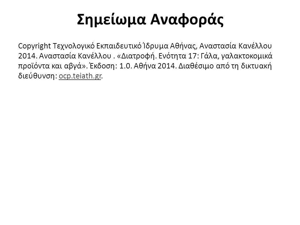 Σημείωμα Αναφοράς Copyright Τεχνολογικό Εκπαιδευτικό Ίδρυμα Αθήνας, Αναστασία Κανέλλου 2014. Αναστασία Κανέλλου. «Διατροφή. Ενότητα 17: Γάλα, γαλακτοκ