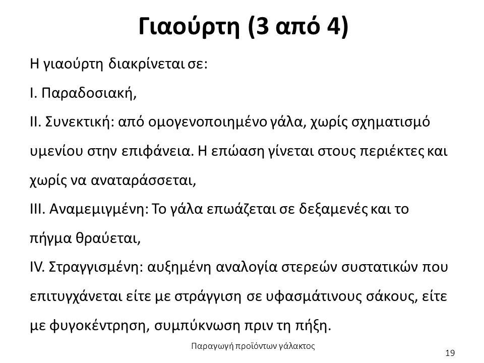 Γιαούρτη (3 από 4) Η γιαούρτη διακρίνεται σε: Ι. Παραδοσιακή, ΙΙ.