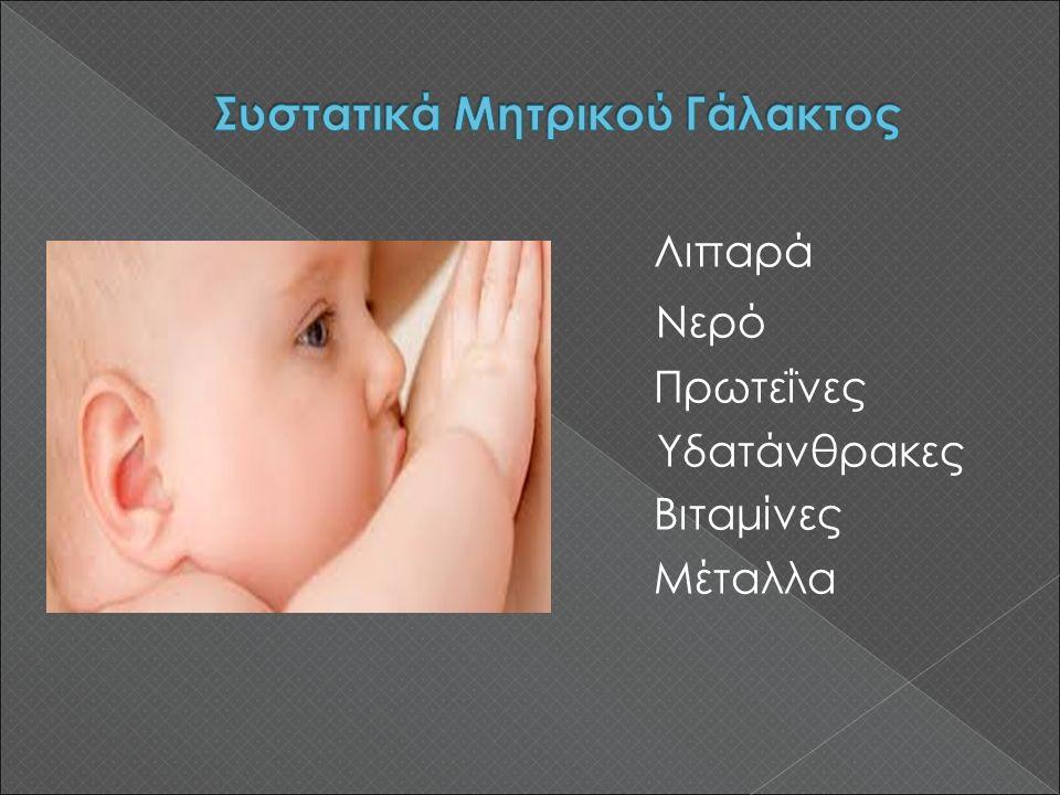 1) ;; Λιπαρά 2) Νερό 3) Πρωτεΐνες 4) ] Υδατάνθρακες 5) Βιταμίνες 6) Μέταλλα