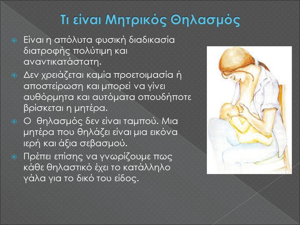  Μητρικό γάλα είναι το γάλα που παράγεται από το στήθος της γυναίκας κατά το θηλασμό του βρέφους.