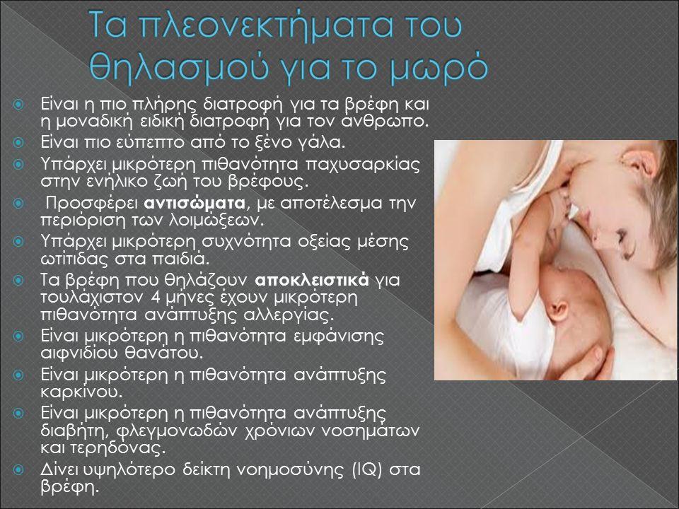  Βοηθά στην απώλεια κιλών εγκυμοσύνης. Παρέχει ταχύτερη ανάρρωση από τον τοκετό.