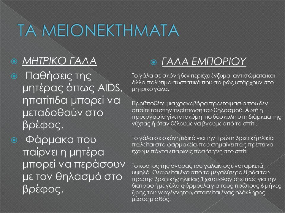  ΜΗΤΡΙΚΟ ΓΑΛΑ  Παθήσεις της μητέρας όπως AIDS, ηπατίτιδα μπορεί να μεταδοθούν στο βρέφος.
