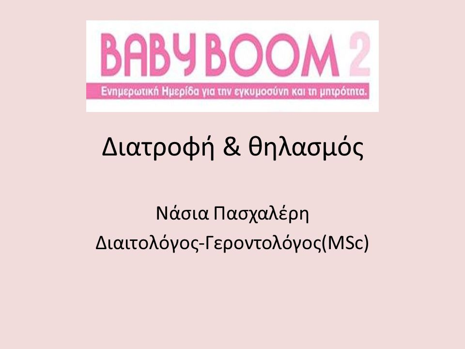 Διατροφή & θηλασμός Νάσια Πασχαλέρη Διαιτολόγος-Γεροντολόγος(MSc)