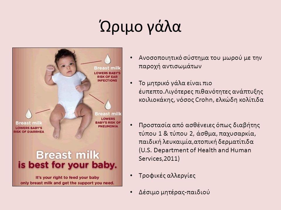 Ώριμο γάλα Ανοσοποιητικό σύστημα του μωρού με την παροχή αντισωμάτων Το μητρικό γάλα είναι πιο έυπεπτο.Λιγότερες πιθανότητες ανάπτυξης κοιλιοκάκης, νόσος Crohn, ελκώδη κολίτιδα Προστασία από ασθένειες όπως διαβήτης τύπου 1 & τύπου 2, άσθμα, παχυσαρκία, παιδική λευκαιμία,ατοπική δερματίτιδα (U.S.