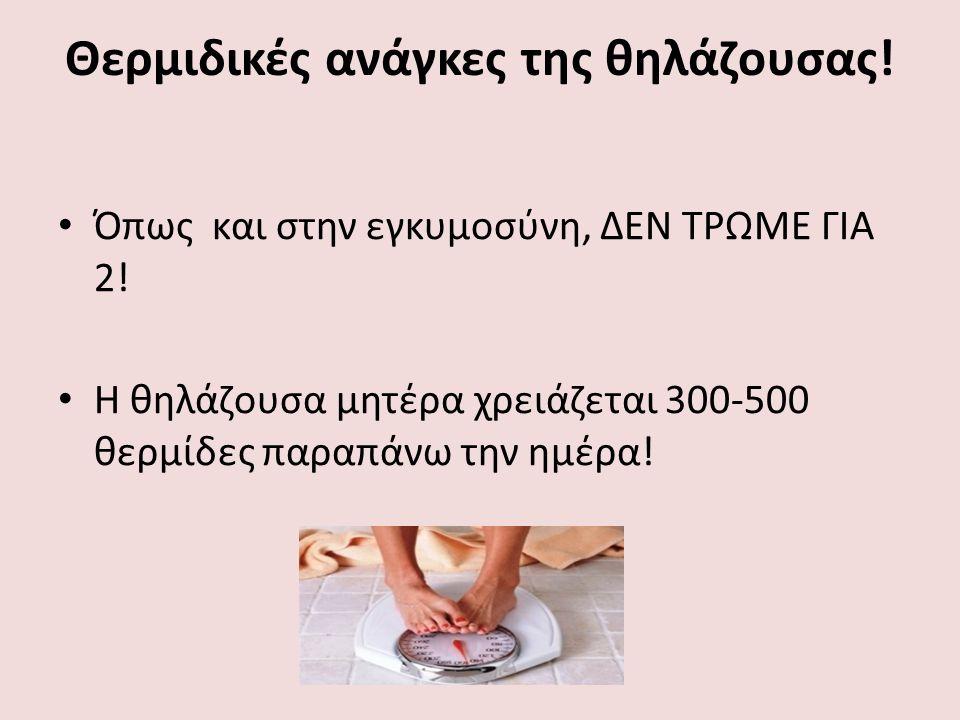 Θερμιδικές ανάγκες της θηλάζουσας. Όπως και στην εγκυμοσύνη, ΔΕΝ ΤΡΩΜΕ ΓΙΑ 2.