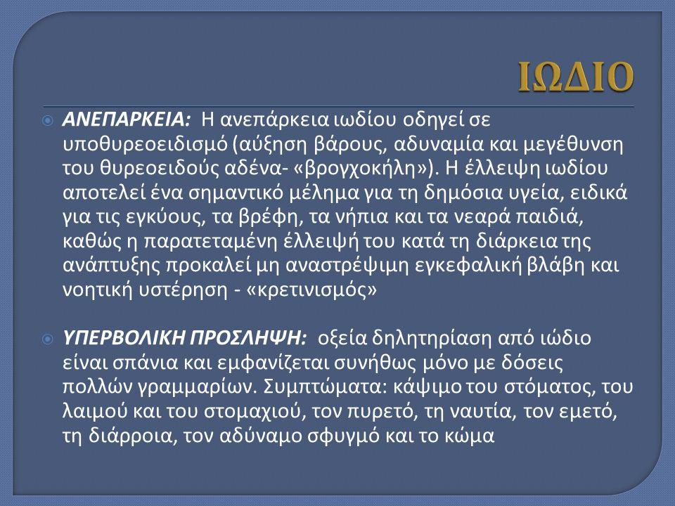  ΑΝΕΠΑΡΚΕΙΑ: Η ανεπάρκεια ιωδίου οδηγεί σε υποθυρεοειδισμό (αύξηση βάρους, αδυναμία και μεγέθυνση του θυρεοειδούς αδένα- «βρογχοκήλη»). Η έλλειψη ιωδ