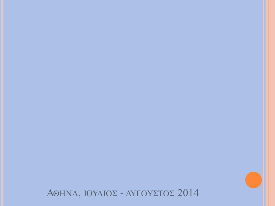 Α ΘΗΝΑ, ΙΟΥΛΙΟΣ - ΑΥΓΟΥΣΤΟΣ 2014