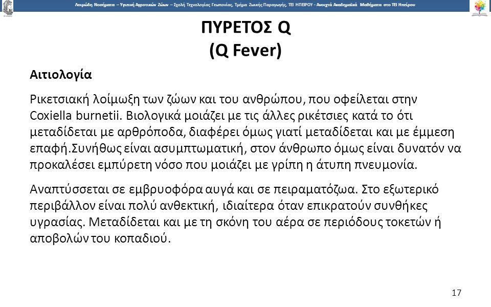 1717 Λοιμώδη Νοσήματα – Υγιεινή Αγροτικών Ζώων – Σχολή Τεχνολογίας Γεωπονίας, Τμήμα Ζωικής Παραγωγής, ΤΕΙ ΗΠΕΙΡΟΥ - Ανοιχτά Ακαδημαϊκά Μαθήματα στο ΤΕΙ Ηπείρου ΠΥΡΕΤΟΣ Q (Q Fever) Αιτιολογία Ρικετσιακή λοίμωξη των ζώων και του ανθρώπου, που οφείλεται στην Coxiella burnetii.