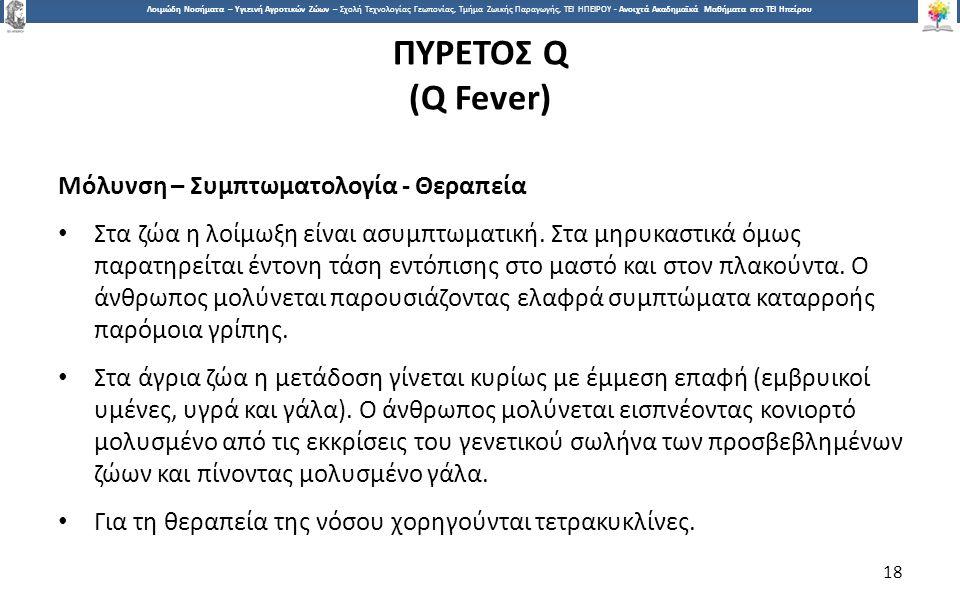 1818 Λοιμώδη Νοσήματα – Υγιεινή Αγροτικών Ζώων – Σχολή Τεχνολογίας Γεωπονίας, Τμήμα Ζωικής Παραγωγής, ΤΕΙ ΗΠΕΙΡΟΥ - Ανοιχτά Ακαδημαϊκά Μαθήματα στο ΤΕΙ Ηπείρου ΠΥΡΕΤΟΣ Q (Q Fever) Μόλυνση – Συμπτωματολογία - Θεραπεία Στα ζώα η λοίμωξη είναι ασυμπτωματική.