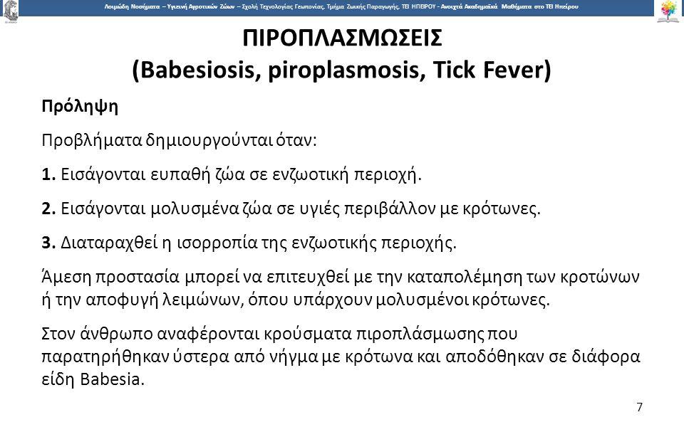 7 Λοιμώδη Νοσήματα – Υγιεινή Αγροτικών Ζώων – Σχολή Τεχνολογίας Γεωπονίας, Τμήμα Ζωικής Παραγωγής, ΤΕΙ ΗΠΕΙΡΟΥ - Ανοιχτά Ακαδημαϊκά Μαθήματα στο ΤΕΙ Ηπείρου ΠΙΡΟΠΛΑΣΜΩΣΕΙΣ (Babesiosis, piroplasmosis, Tick Fever) Πρόληψη Προβλήματα δημιουργούνται όταν: 1.