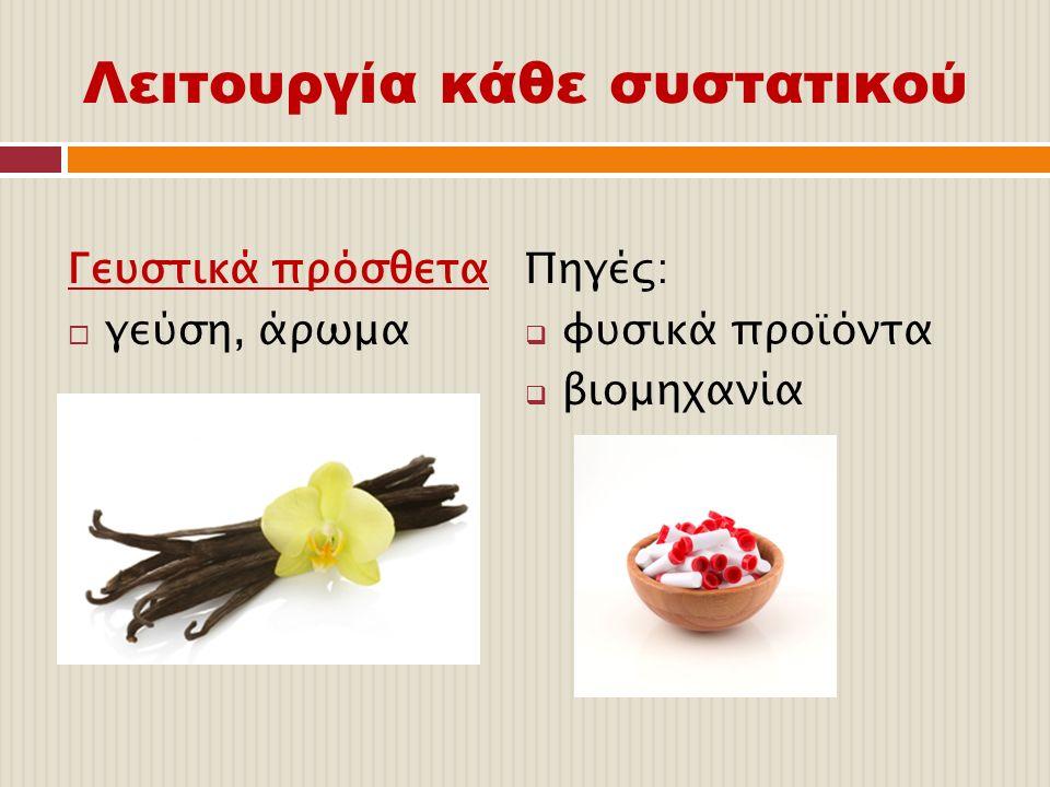 Λειτουργία κάθε συστατικού Γευστικά πρόσθετα  γεύση, άρωμα Πηγές:  φυσικά προϊόντα  βιομηχανία