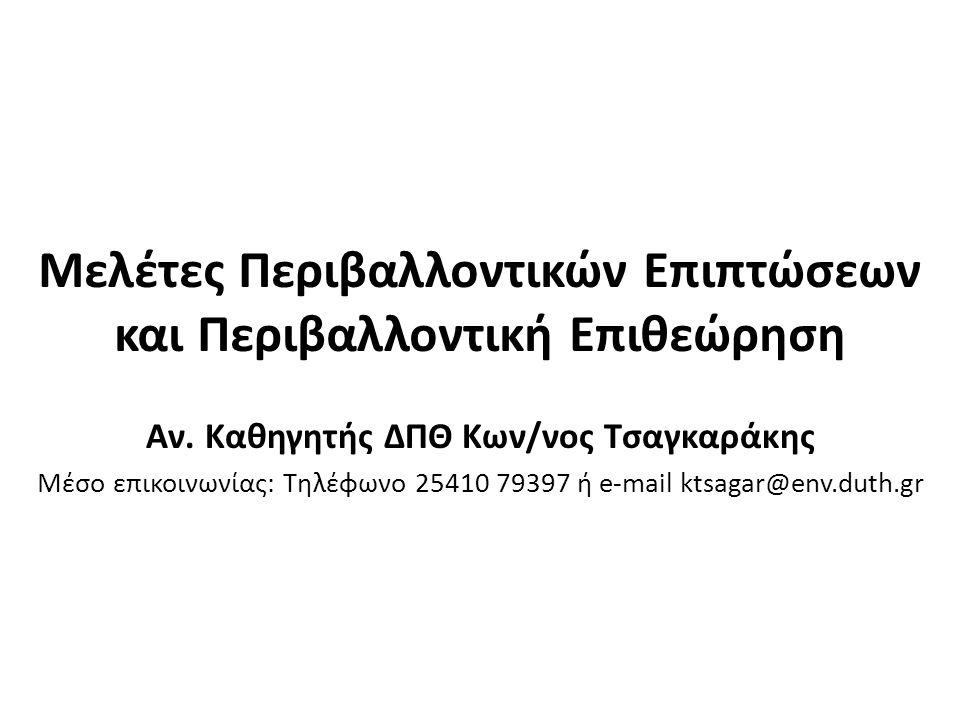 ΟΔΗΓΙΑ 2008/98/ΕΚ ΤΟΥ ΕΥΡΩΠΑΪΚΟΥ ΚΟΙΝΟΒΟΥΛΙΟΥ ΚΑΙ ΤΟΥ ΣΥΜΒΟΥΛΙΟΥ της 19ης Νοεμβρίου 2008 για τα απόβλητα και την κατάργηση ορισμένων οδηγιών ΠΑΡΑΡΤΗΜΑ ΙΙ ΕΡΓΑΣΙΕΣ ΑΝΑΚΤΗΣΗΣ - RECOVERY OPERATIONS [R] R 1Χρήση κυρίως ως καύσιμο ή ως άλλο μέσο παραγωγής ενέργειας R 2 Ανάκτηση/αποκατάσταση διαλυτών R 3 Ανακύκλωση/ανάκτηση οργανικών ουσιών που δεν χρησιμοποιούνται ως διαλύτες (συμπεριλαμβανομένης της κομποστοποίησης και άλλων διαδικασιών βιολογικού μετασχηματισμού) R 4 Ανακύκλωση/ανάκτηση μετάλλων και μεταλλικών ενώσεων R 5 Ανακύκλωση/ανάκτηση άλλων ανόργανων υλικών R 6 Αναγέννηση οξέων ή βάσεων R 7 Ανάκτηση προϊόντων που χρησιμεύουν για τη δέσμευση των ρύπων R 8 Ανάκτηση προϊόντων από καταλύτες R 9 Αναδιύλιση πετρελαίου ή άλλες επαναχρησιμοποιήσεις πετρελαίου R 10 Επεξεργασία σε χερσαίο χώρο από την οποία προκύπτει όφελος για τη γεωργία ή οικολογικές βελτιώσεις R 11 Χρήση αποβλήτων που προκύπτουν από τις εργασίες R 1 ως R 10 R 12 Ανταλλαγή αποβλήτων για να υποβληθούν σε κάποια από τις εργασίες R 1 ως R 11 R 13 Αποθήκευση αποβλήτων εν αναμονή υποβολής σε κάποια από τις εργασίες R 1 ως R 12 (εκτός από προσωρινή αποθήκευση, εν αναμονή συλλογής, στον τόπο παραγωγής των αποβλήτων) 22