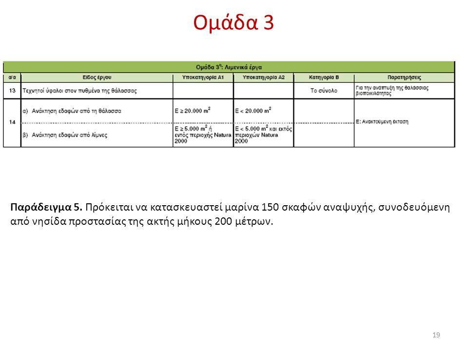 19 Ομάδα 3 Παράδειγμα 5.