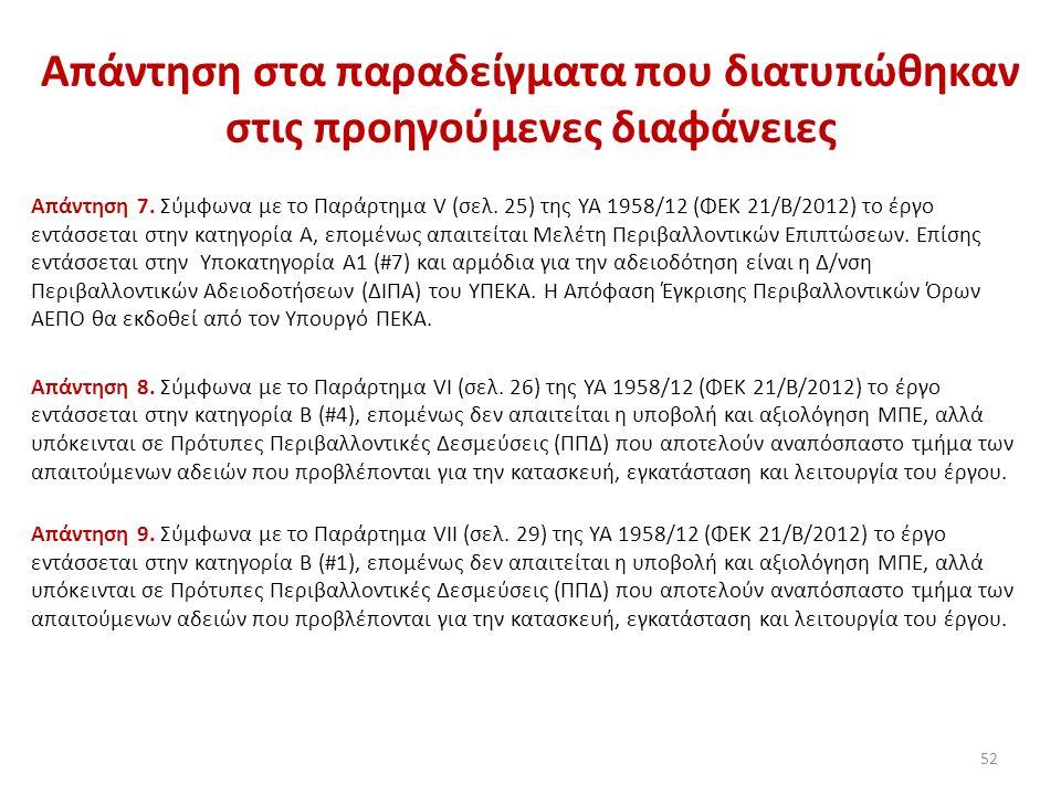Απάντηση στα παραδείγματα που διατυπώθηκαν στις προηγούμενες διαφάνειες Απάντηση 7. Σύμφωνα με το Παράρτημα V (σελ. 25) της ΥΑ 1958/12 (ΦΕΚ 21/Β/2012)
