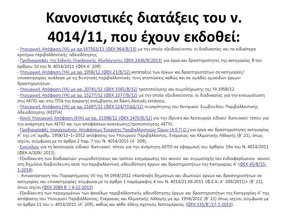 Κανονιστικές διατάξεις του ν. 4014/11, που έχουν εκδοθεί: - Υπουργική Απόφαση (ΥΑ) με αρ.167563/13 (ΦΕΚ 964/Β/13) με την οποία εξειδικεύονται οι διαδι