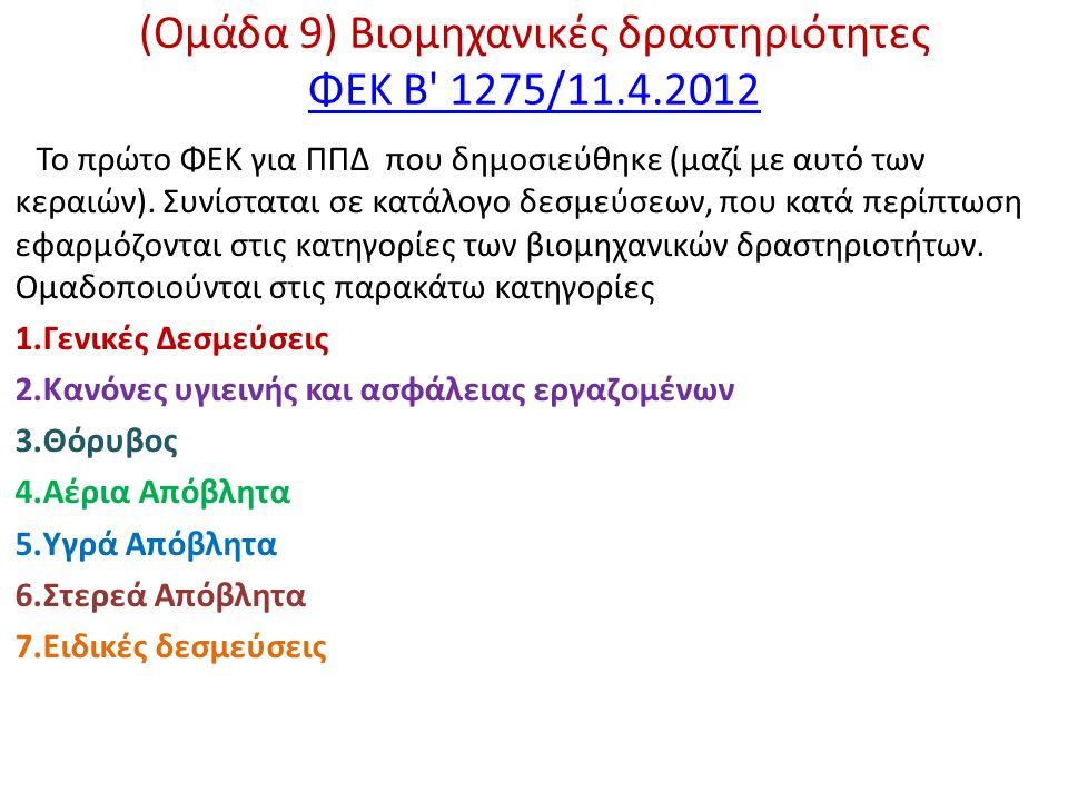 (Ομάδα 9) Βιομηχανικές δραστηριότητες ΦΕΚ Β' 1275/11.4.2012 ΦΕΚ Β' 1275/11.4.2012 Το πρώτο ΦΕΚ για ΠΠΔ που δημοσιεύθηκε (μαζί με αυτό των κεραιών). Συ