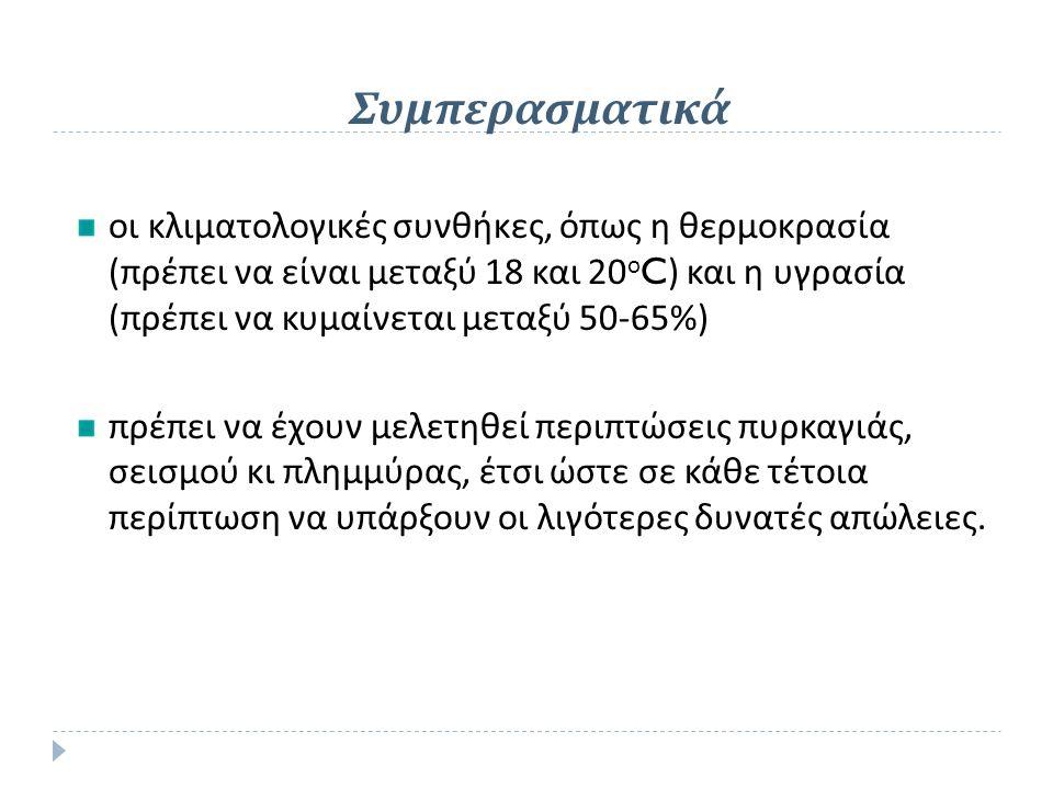 Συμπερασματικά οι κλιματολογικές συνθήκες, όπως η θερμοκρασία ( πρέπει να είναι μεταξύ 18 και 20 ο C) και η υγρασία ( πρέπει να κυμαίνεται μεταξύ 50-6