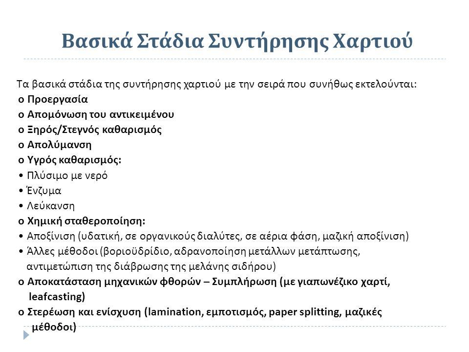 Βασικά Στάδια Συντήρησης Χαρτιού Τα βασικά στάδια της συντήρησης χαρτιού με την σειρά που συνήθως εκτελούνται : o Προεργασία o Απομόνωση του αντικειμέ