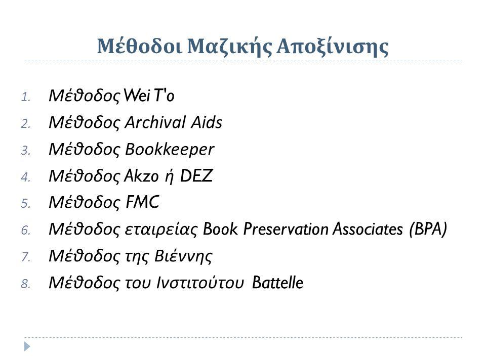 Μέθοδοι Μαζικής Αποξίνισης 1. Μέθοδος Wei T'o 2. Μέθοδος Archival Aids 3. Μέθοδος Bookkeeper 4. Μέθοδος Akzo ή DEZ 5. Μέθοδος FMC 6. Μέθοδος εταιρείας