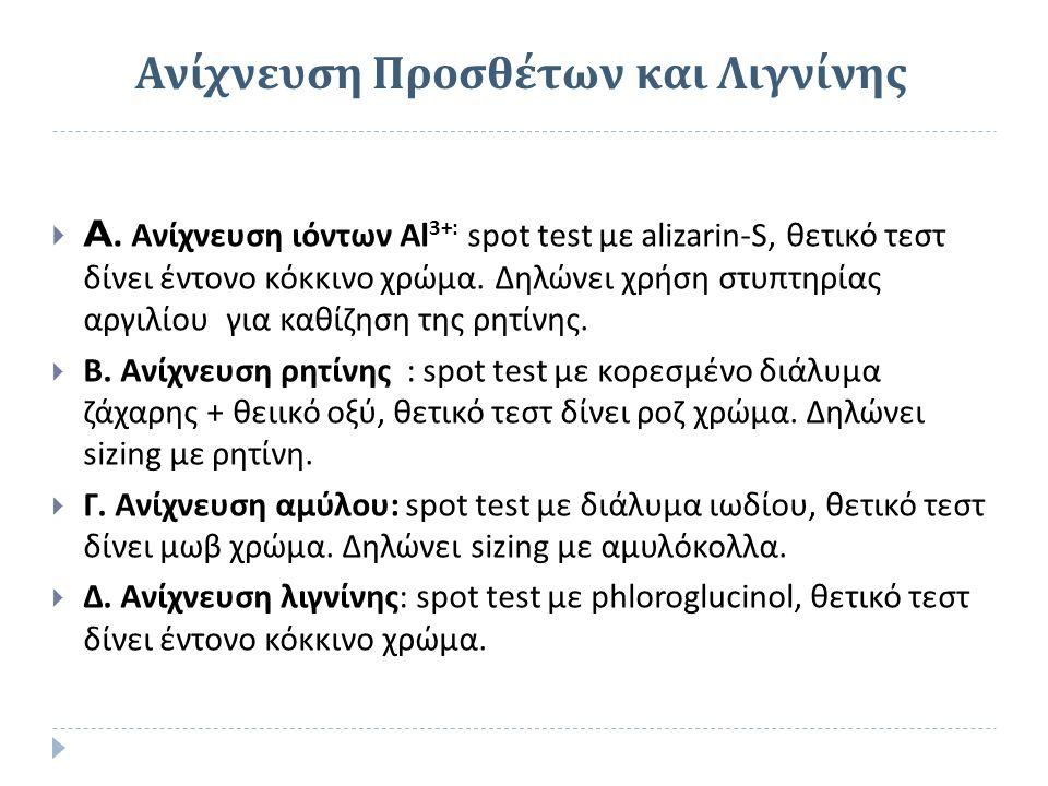 Ανίχνευση Προσθέτων και Λιγνίνης  A. Ανίχνευση ιόντων Al 3+: spot test με alizarin-S, θετικό τεστ δίνει έντονο κόκκινο χρώμα. Δηλώνει χρήση στυπτηρία