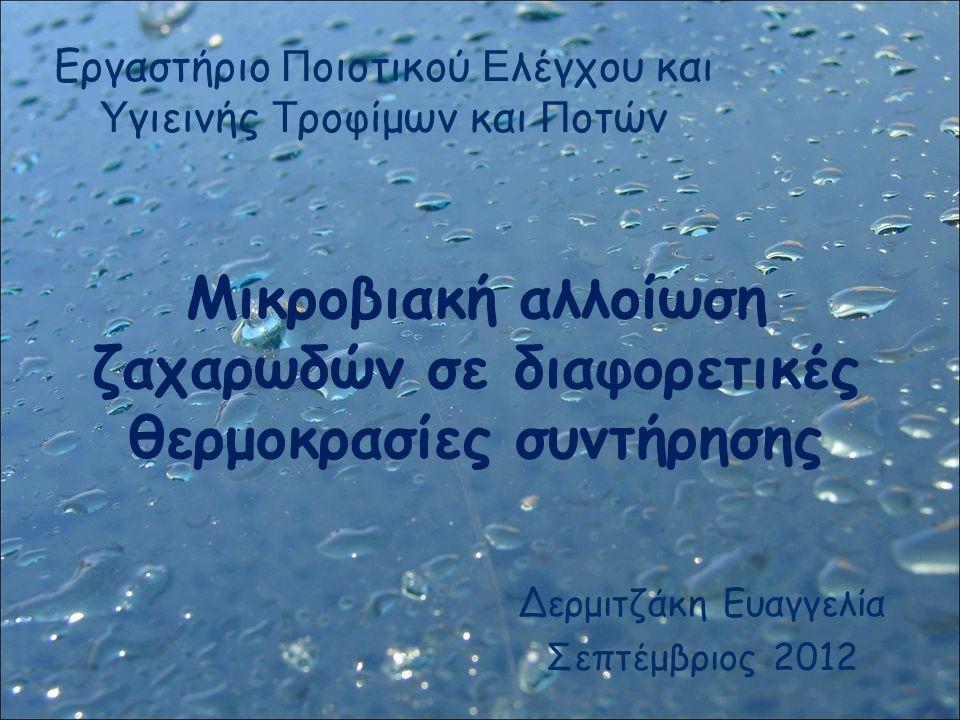 Μικροβιακή αλλοίωση ζαχαρωδών σε διαφορετικές θερμοκρασίες συντήρησης Εργαστήριο Π οιοτικού Ε λέγχου και Υ γιεινής Τ ροφίμων και Π οτών Δερμιτζάκη Ευαγγελία Σεπτέμβριος 2012