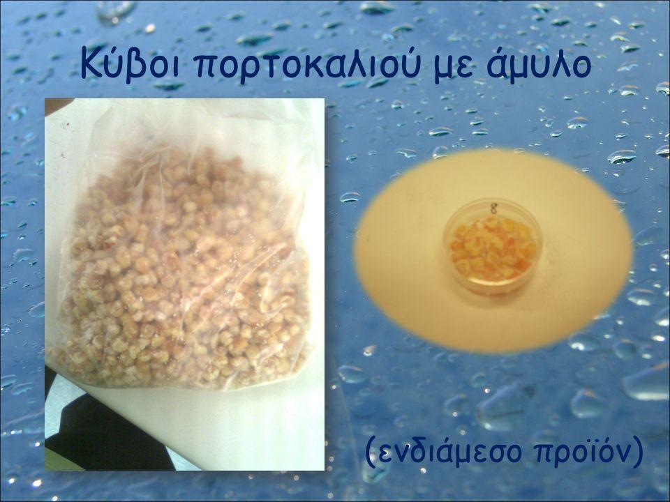 Κύβοι πορτοκαλιού με άμυλο (ενδιάμεσο προϊόν)