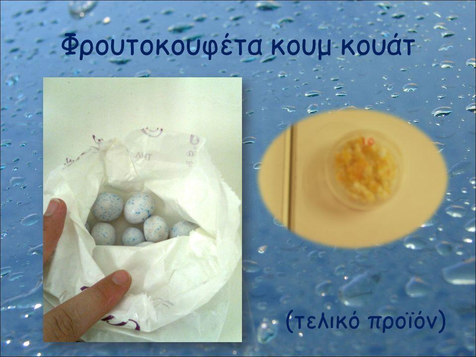Φρουτοκουφέτα κουμ κουάτ (τελικό προϊόν)