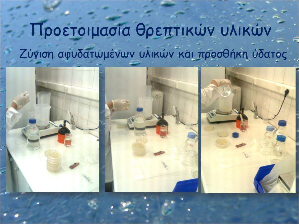 Προετοιμασία θρεπτικών υλικών Ζύγιση αφυδατωμένων υλικών και προσθήκη ύδατος