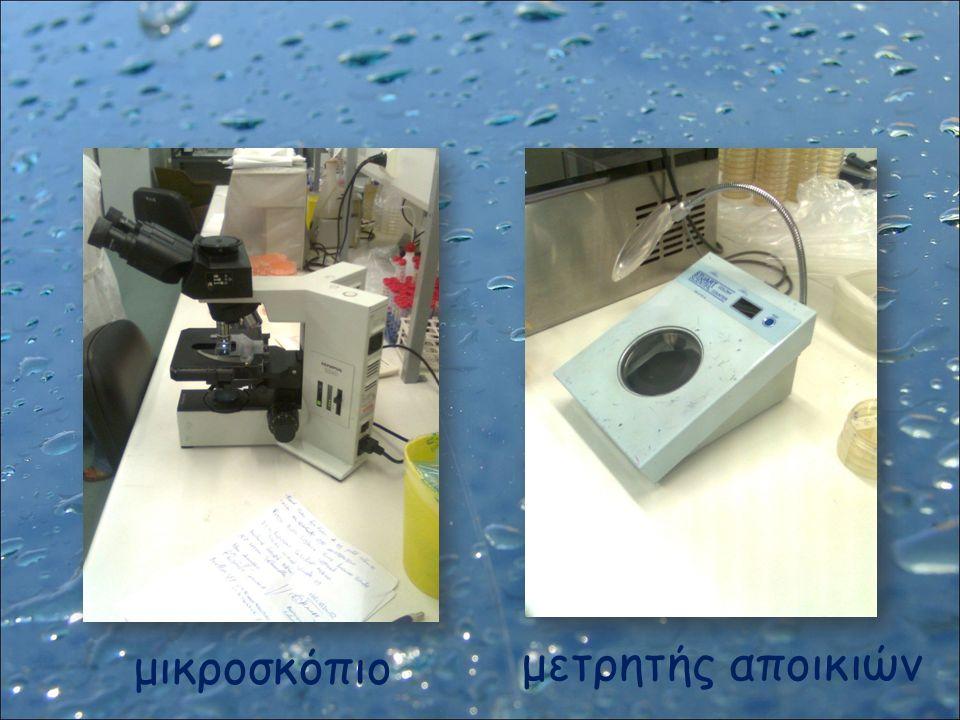 μικροσκόπιο μετρητής αποικιών