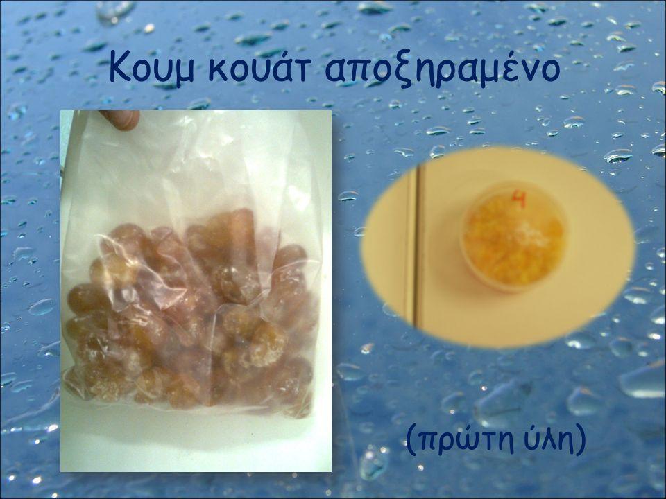 Άμυλο αραβοσίτου (πρώτη ύλη)