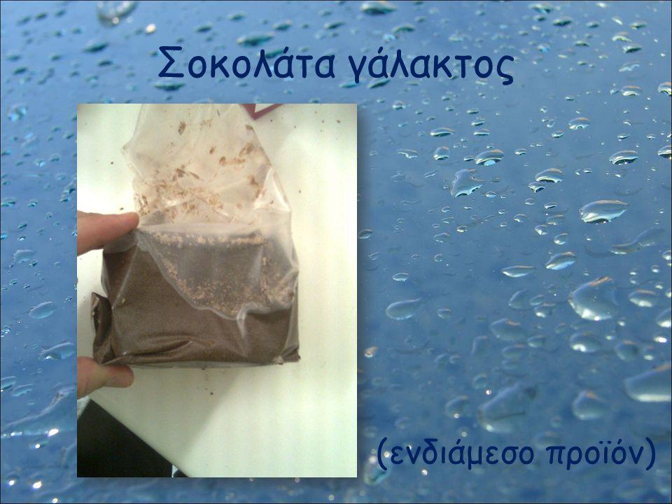 Κύβοι σοκολάτας γάλακτος (ενδιάμεσο προϊόν)