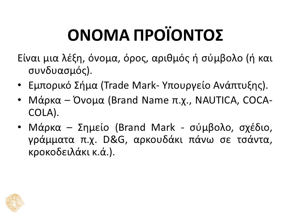 ΟΝΟΜΑ ΠΡΟΪΟΝΤΟΣ Είναι μια λέξη, όνομα, όρος, αριθμός ή σύμβολο (ή και συνδυασμός).