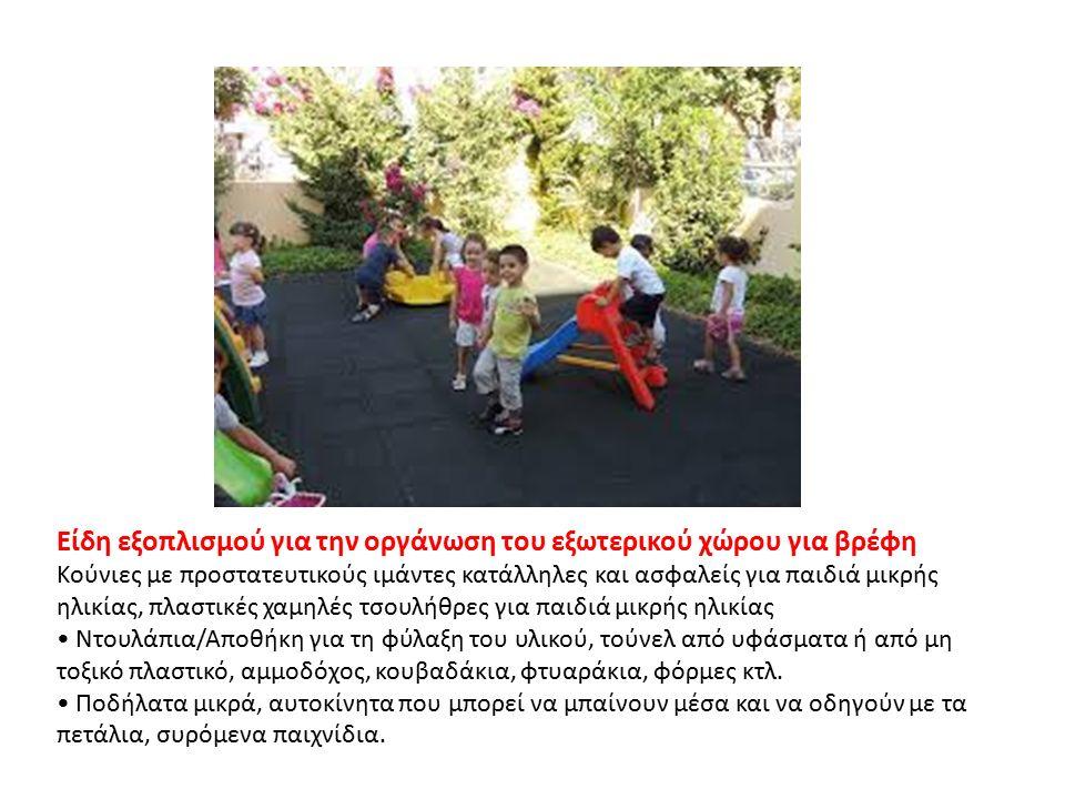 Είδη εξοπλισμού για την οργάνωση του εξωτερικού χώρου για βρέφη Κούνιες με προστατευτικούς ιμάντες κατάλληλες και ασφαλείς για παιδιά μικρής ηλικίας, πλαστικές χαμηλές τσουλήθρες για παιδιά μικρής ηλικίας Ντουλάπια/Αποθήκη για τη φύλαξη του υλικού, τούνελ από υφάσματα ή από μη τοξικό πλαστικό, αμμοδόχος, κουβαδάκια, φτυαράκια, φόρμες κτλ.