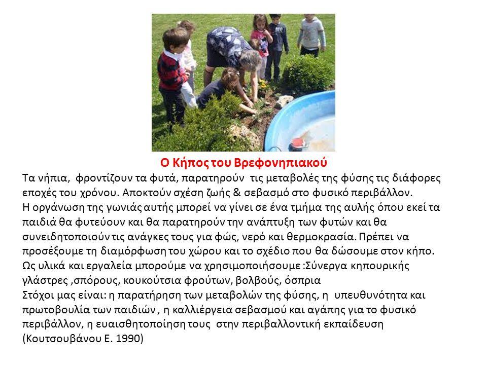 Ο Κήπος του Βρεφονηπιακού Τα νήπια, φροντίζουν τα φυτά, παρατηρούν τις μεταβολές της φύσης τις διάφορες εποχές του χρόνου.